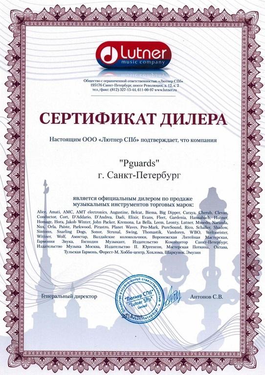 Сертификат Тульская гармонь, Hochner