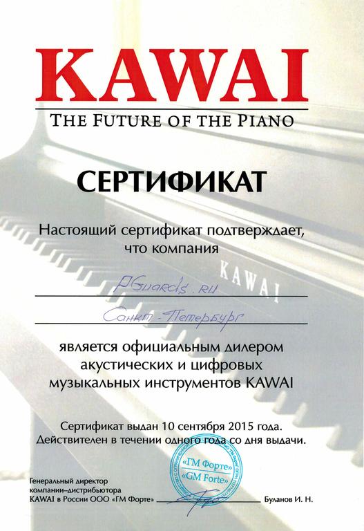 Сертификат Kawai